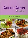 Hamov Hodov: Cookbook