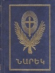 Nareg Prayer Book, Western Armenian