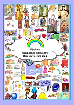 Rainbow: Picture Book
