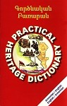 Practical Heritage Dictionary:Armenian-English/English-Armenian