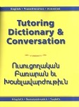 Tutoring Dictionary & Conversation (Western Armenian)